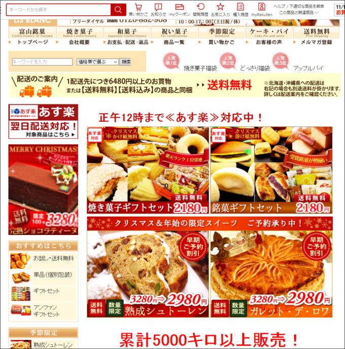 楽天市場の商品画面