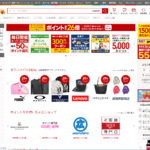 国内大手のショッピングサイト『楽天市場』の利用手順