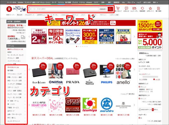 楽天で商品の探し方。カテゴリ検索とキーワード検索について