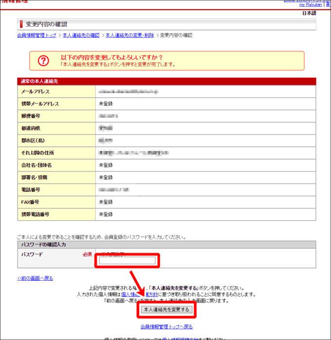 楽天の会員情報で住所の登録