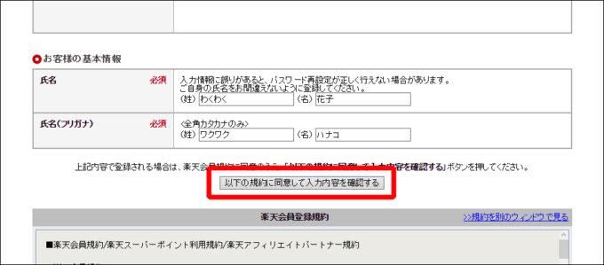楽天の会員登録の手順