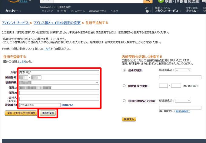 Amazonの会員情報で住所の登録