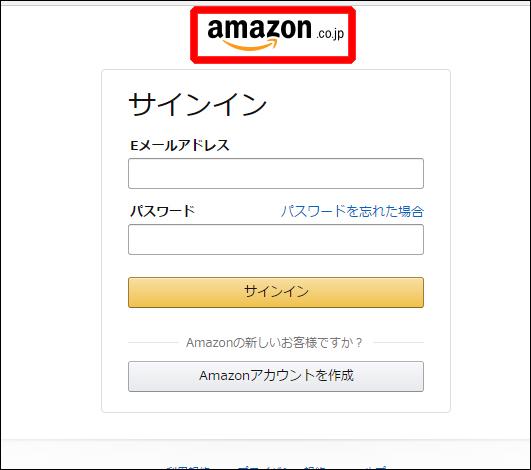 Amazonからサインアウトする