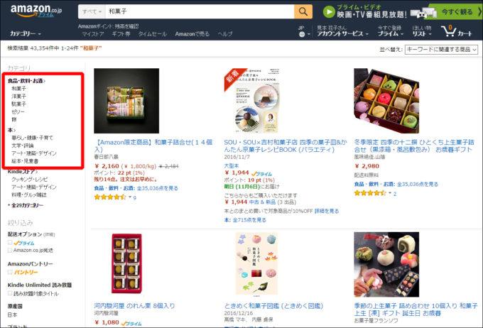 Amazonで買い物の手順を解説。ジャンルで絞り込む。