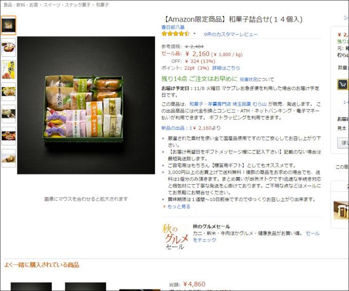 Amazonで買い物の手順を解説。商品の詳細。