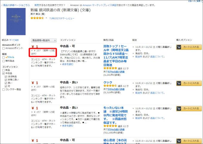 Amazonで買い物の手順。他社出品の配送料について