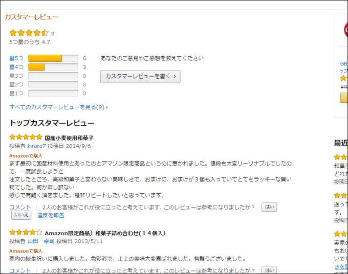 Amazonで買い物の手順を解説。レビューの確認。