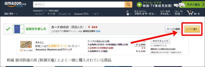 Amazonで商品の購入手順