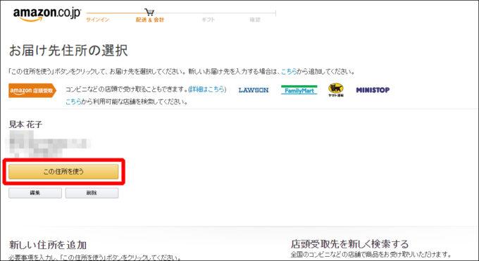 Amazonで商品の購入手順。住所の指定。