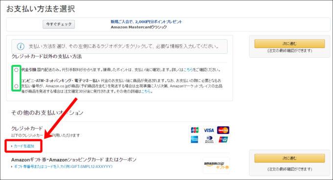 Amazonで商品の購入手順。カード情報の追加。
