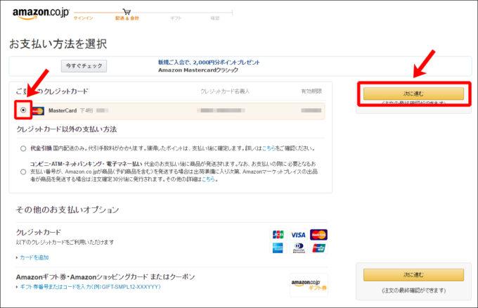 Amazonで商品の購入手順。クレジットカードを選択。