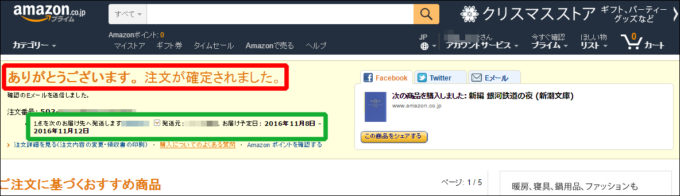 Amazonで商品の購入手順。注文確定後。