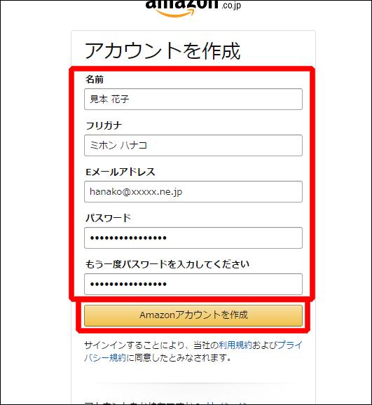Amazonの会員登録の手順。アカウント作成。