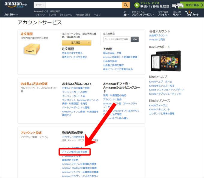 Amazonの会員情報で住所の登録。