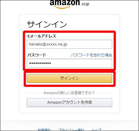 Amazonの会員情報でサインイン