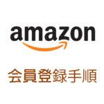 ショッピングサイト『Amazon』の会員登録の手順を解説