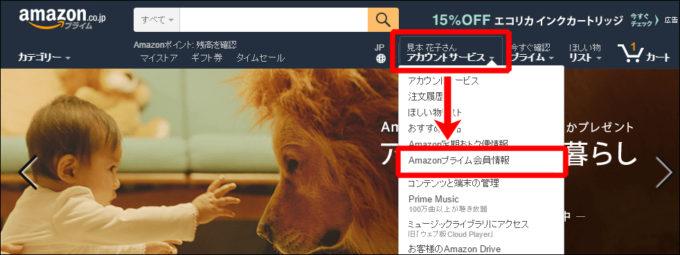 Amazonプライムの解除手順