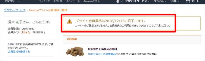 Amazonプライムの解除が完了した場面