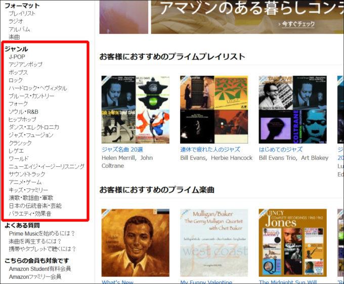 Amazonのプライムミュージックのジャンル指定できる箇所