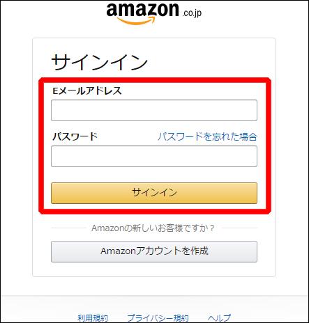 Amazonプライムでサインイン