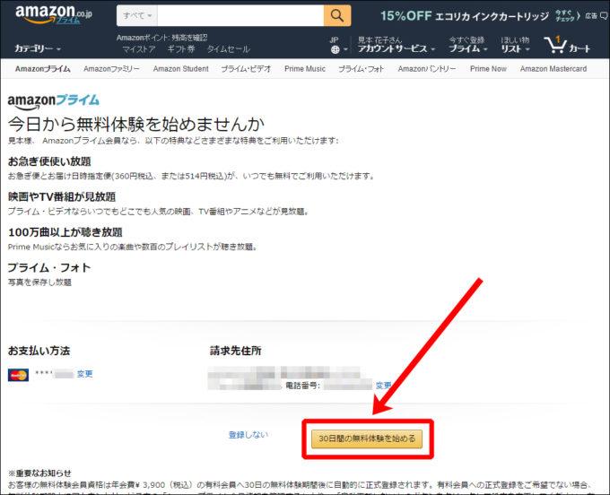 Amazonプライムの登録手順