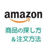 Amazonで買い物の手順を解説 ~商品の探し方から注文まで~