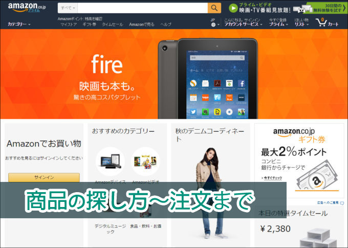 Amazonで買い物の手順を解説