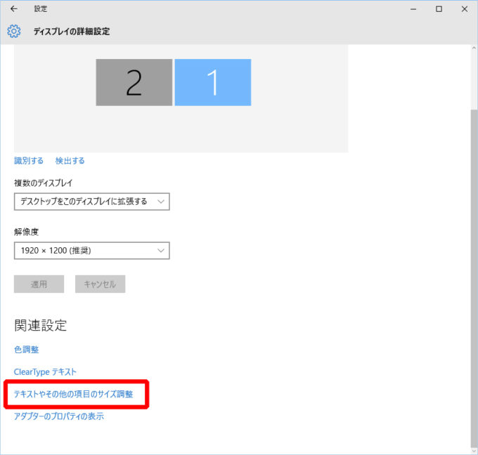 パソコンの文字サイズを変更する手順