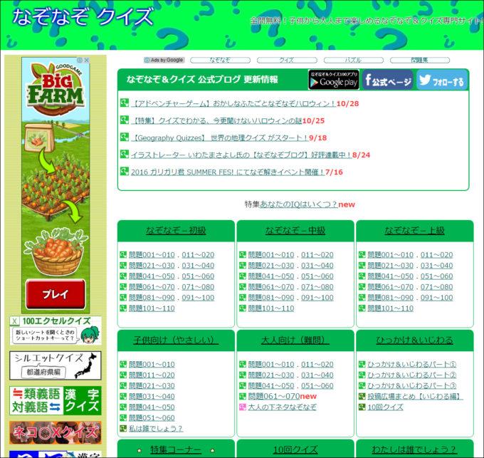 なぞなぞ nazo2.net の画面