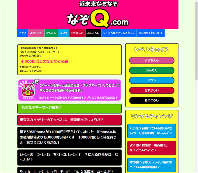 なぞQ.com の画面