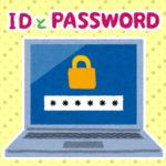 IDとパスワードを作成する際に知っておきたいコツを紹介