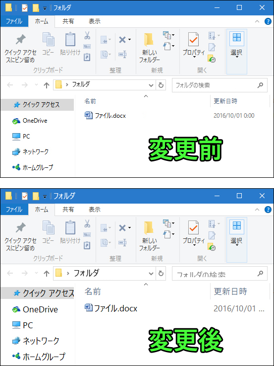 パソコンの文字サイズの変更前と変更後