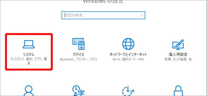 click-system