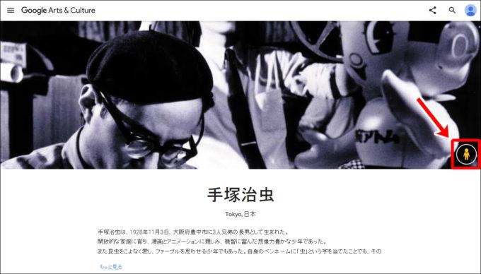google-cultural-institute13