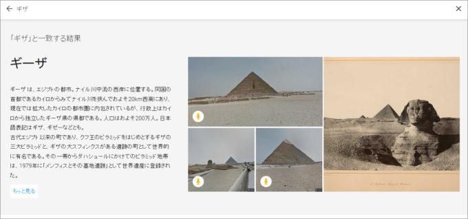 google-cultural-institute2a