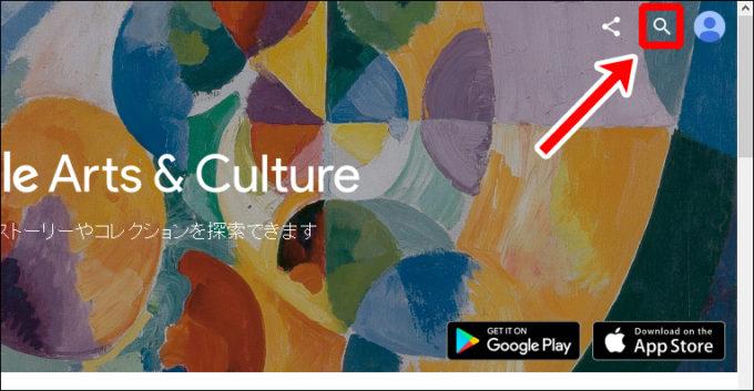 google-cultural-institute5