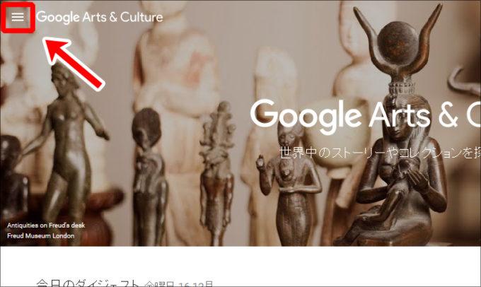 google-cultural-institute7