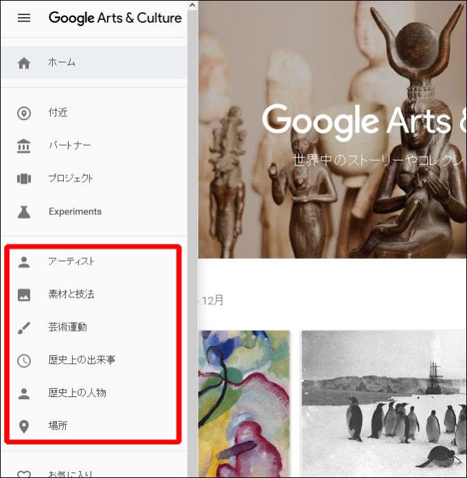 google-cultural-institute8