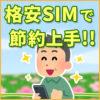 スマホ代が毎月5,000円も節約できる! 格安SIMの楽天モバイルを紹介