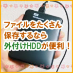 写真や動画データをたくさん保存するなら外付けHDDが便利!