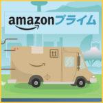 Amazonプライム会員に申し込む手順