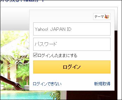 free-yahoo-mail-6