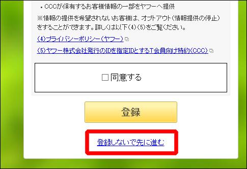 free-yahoo-mail-9