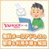 無料のメールアドレスを取得&利用手順を解説(Yahoo!メール)