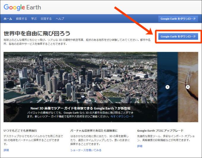 google-earthのダウンロード