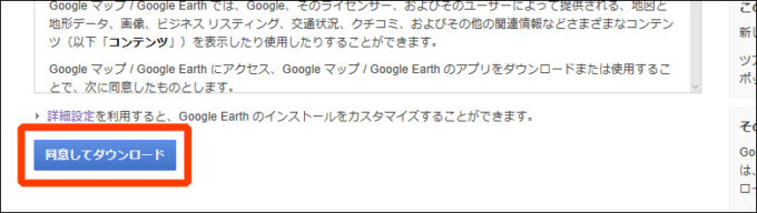 google-earth-2