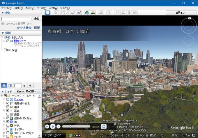 Google Earthの起動画面