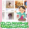 手芸や裁縫・アクセサリー作りが得意なら!「手作り品」を販売できるサイトを紹介!