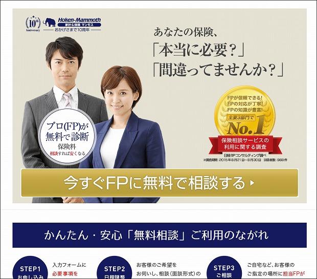 保険の無料相談ならFP紹介会社の保険マンモス