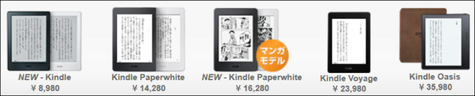 Kindle Paperwhiteの5種類